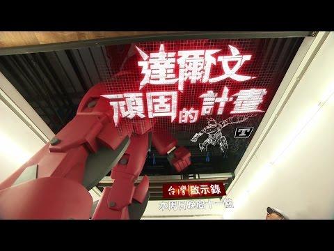 台灣啟示錄