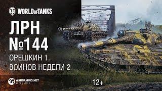 ЛРН №144 - Орешкин один. Воинов недели два.