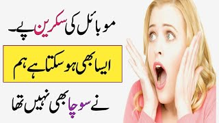 Android Mobile Phone Useful Secret Feature 2018 || By Rana DAni