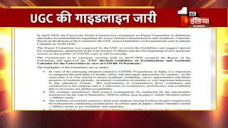 गृह मंत्रालय ने विश्वविद्यालयों को दी सितंबर के अंत में परीक्षाएं कराने की इजाजत