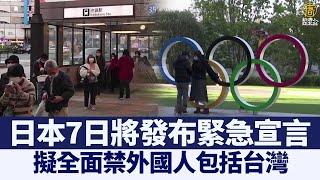 日本7日將發布緊急宣言 擬全面禁外國人包括台灣|@新聞精選【新唐人亞太電視】三節新聞Live直播 |20210106 - YouTube