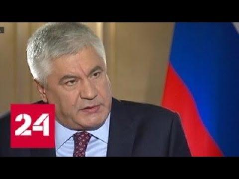 Владимир Колокольцев рассказал о достижениях и новшествах МВД - Россия 24