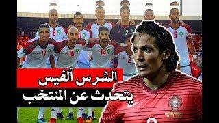 هذا ماقاله مدافع منتخب البرتغال ألفيس برونو عن مواجهة المنتخب المغربي في مونديال روسيا 2018