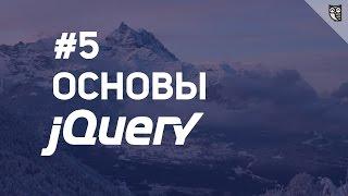 Основы jQuery - 5 События (часть 2)