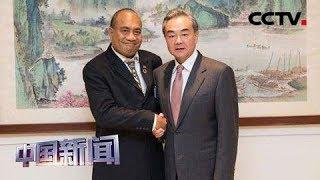 [中国新闻] 王毅会见基里巴斯总统兼外长马茂 | CCTV中文国际