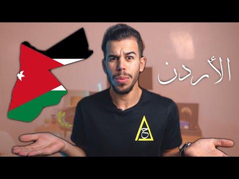كمغربي اول مرة اسمع هذه الحقائق عن الأردن   🇯🇴🇲🇦😱