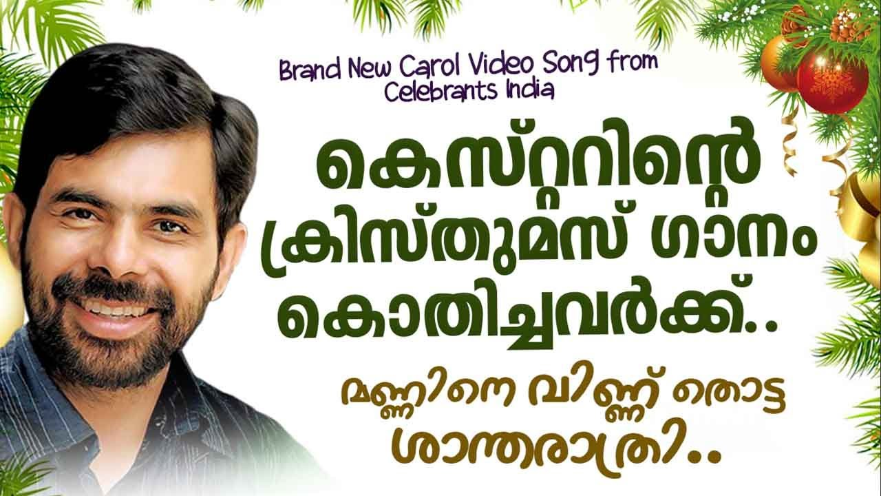 Mannine Vinnu Thotta Shantharathri | Brand New Christmas Carol Song 2020 | Fr Sebastian Chamakkala