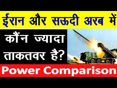 Iran and Saudi Arabia Military Power Comparison 2020 ! iran vs saudi arab military power 2020