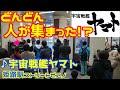 【ストリートピアノ】姫路駅で「宇宙戦艦ヤマト」弾いたらどんどん人が集まった!?