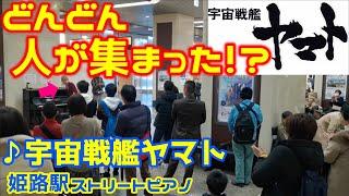 【ストリートピアノ】 姫路駅で「宇宙戦艦ヤマト」弾いたら どんどん人が集まった!? ーーーーーーーーーー コメント欄でリクエスト頂いてい...