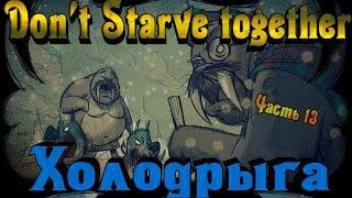 Don't Starve Together - ОТМОРОЗИЛ КОСТИ