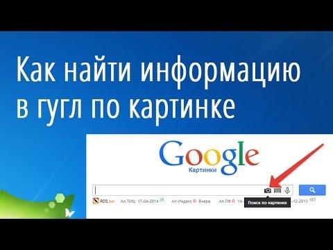 Как найти информацию в гугл по картинке
