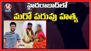 Another Honor Killing In Hyderabad | V6 News