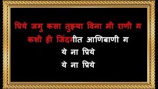 Ashwini Ye Na - Karaoke (With Female Voice) - Gammat Jammat - Kishore Kumar & Anuradha
