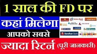 1 Year FD / Fixed Deposit Interest Rate In SBI ,BOB,PNB,IDFC,RBL,Bandhan,HDFC,AXIS,ICICI,Bank Hindi