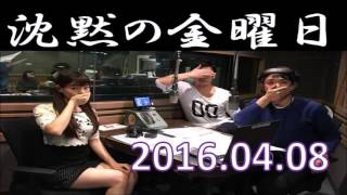 沈黙の金曜日 2016年4月8日.