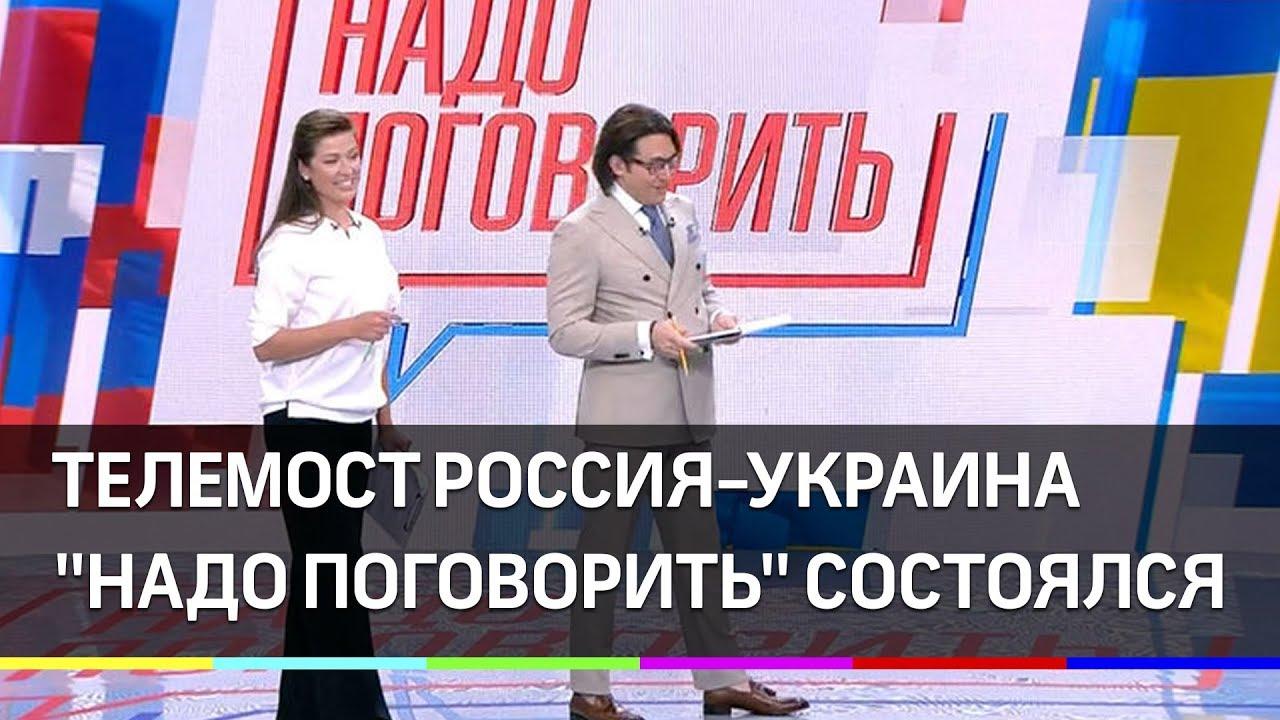 Хто представляв Україну на скандальному телемості «Надо поговоріть» (фото)