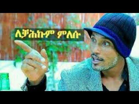 New Eritrean Comedy By Mahtem Kesete 2018 (ለቓሕኩም ምለሱ)Leqahkum Mlesu