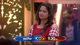 #Mahesh ki ichina secret task ni housemates nammuthara? 😉  #BiggBossTelugu3 Today at 9:30 PM