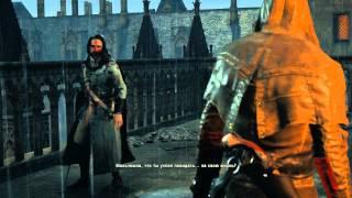 Assassin's Creed Unity Часть 7 воспоминание 3 - Белек