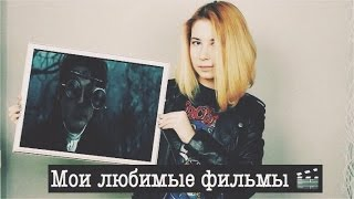 ЛЮБИМЫЕ ФИЛЬМЫ | Маяковская