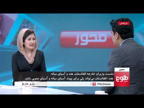 MEHWAR: India-Central Asia Dialogue Discussed