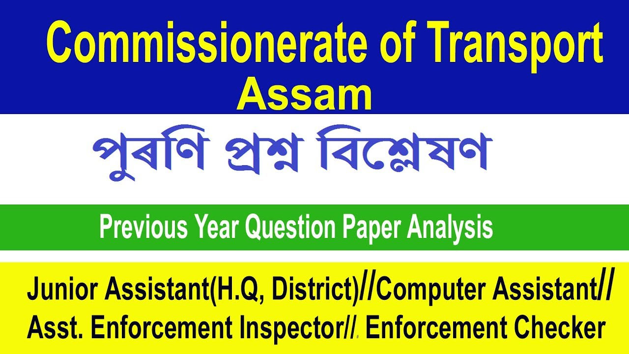 commissioner of transport assam previous year question paper junior rh youtube com