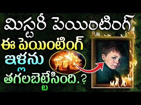 మిస్టరీ పెయింటింగ్ ఇళ్లను తగలబెట్టేసింది.! ఎక్కడ | Telugu Health Tips thumbnail
