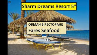 Египет 2020 Jaz Sharm Dreams Resort 5 ОБМАН В РЕСТОРАНЕ FARES РЕСТОРАН MAHONY