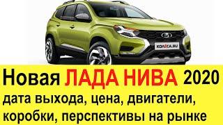 Новая Лада Нива 4х4 (2018-2019) на базе Рено Дастер 2 поколения для России. Шевроле Нивы не будет?