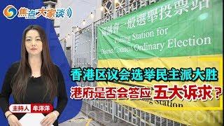 """香港区议会选举民主派大胜,港府会否答应""""五大诉求""""?《焦点大家谈》2019.11.25 第66期"""