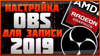 нАСТРОЙКА OBS ДЛЯ ЗАПИСИ 2019 (ДЛЯ ВИДЕОКАРТ AMD)  ТУТОРИАЛ