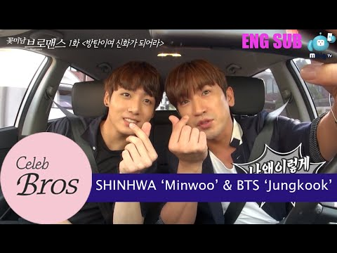 Shinhwa Minwoo & BTS Jungkook, Celeb Bros S8 EP1