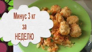 СЫТНОЕ и БЮДЖЕТНОЕ МЕНЮ на 1 100 ккл / Дневник Питания
