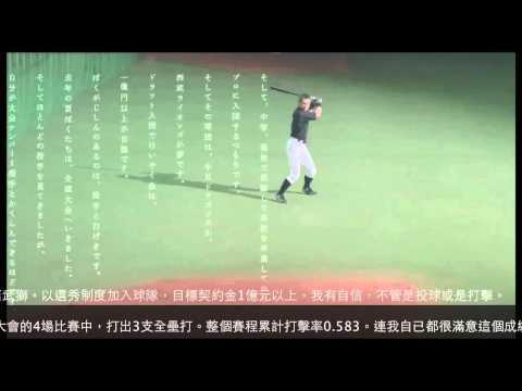 鈴木一朗「我的夢想」中文字幕