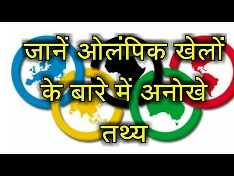 Intersting facts about Olympic games in Hindi | Olympic games history in hindi