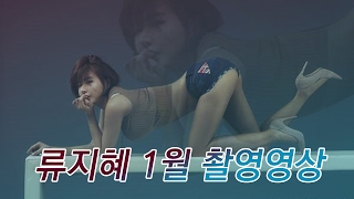 Video 류찌양 명품몸매 NO.1 촬영현장 (17.02.11) Ryu ji hye download MP3, 3GP, MP4, WEBM, AVI, FLV Desember 2017