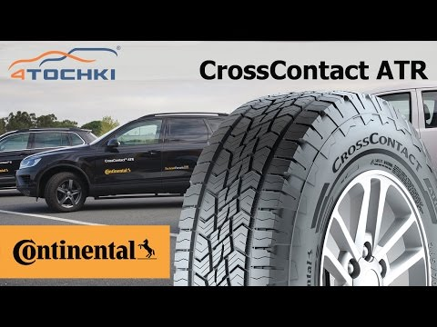Летняя шина Continental CrossContact ATR на 4 точки
