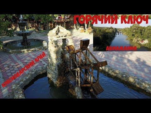 Краснодарский край Горячий ключ: съемки с дрона, источники #Авиамания
