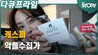 [시민의 탄생] 캐스퍼 - 악플수집가 MV 최초 공개