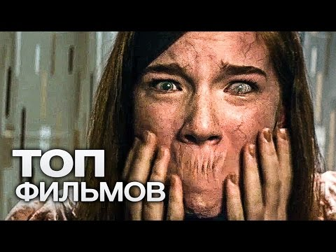 ТОП-5 ЛУЧШИХ ФИЛЬМОВ УЖАСОВ (2017)