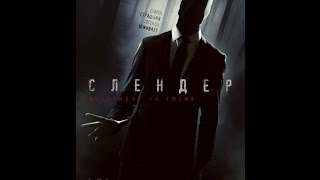 Слендер / Always Watching: A Marble Hornets Story (2015) Трейлер  TheHorrorMovies