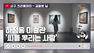 [서구 크리에이터] 하정웅미술관