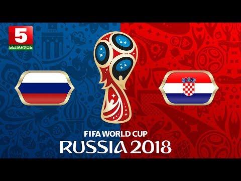 Россия - Хорватия (ЧМ 2018) cмотреть онлайн