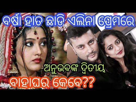 Anubhav LOVES Elina or Barsha ?? Odia movie Comedy video    Odia khati Ollywood hero interview news