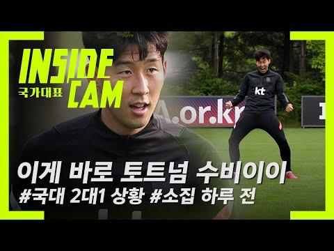#손흥민 #토트넘 수비이~ 막기 힘들다는 국대 2:1 상황 (feat.SON터뷰) | 월드컵 2차 예선 EP.2
