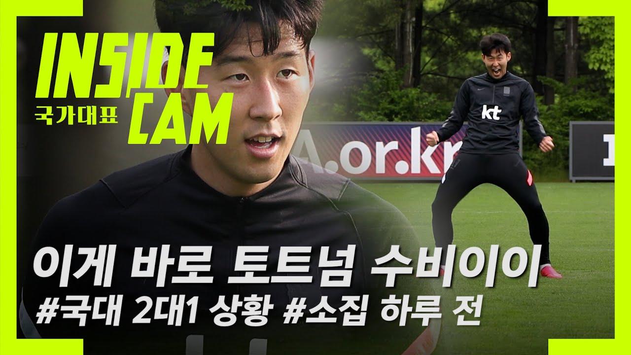 Download #손흥민 #토트넘 수비이~ 막기 힘들다는 국대 2:1 상황 (feat.SON터뷰)   월드컵 2차 예선 EP.2