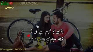 Waqt ka karam hai k Tu ...