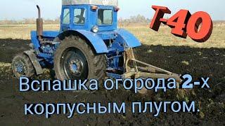 Трактор Т-40. Вспашка огорода 2-х корпусным плугом