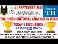 11 SEP 2018 | THE HINDU EDITORIAL ANALYSIS IN HINDI | BY KARDAM RAVAL | BHARAT BANDH | ARTICLE 161